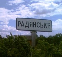 На Ровенщине появилось «пьяное» село