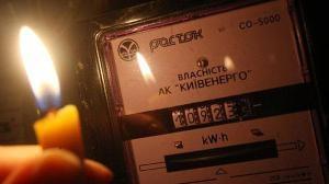 Эксперт: придется платить даже за выключенный свет