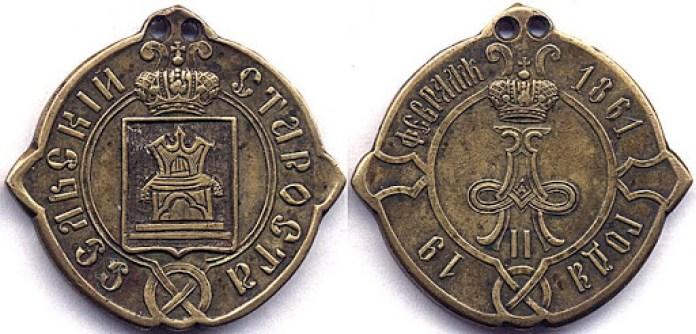 медальон старосты