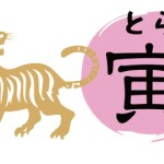 Year_Of_TIger