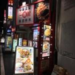Hikubei-Houchi-Japan-Trip-02