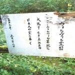 WALVILLE-japanese-sign