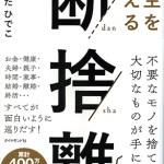 Danshari_Book_Cover
