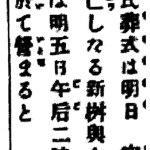 大北日報1928-12-4_gry