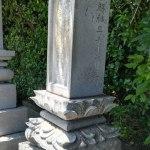 與右衛門の墓