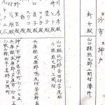 heianmaru1941-2-21
