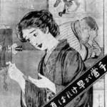 1919FluVictims_Japanese_Poster_mainichi_shimbun