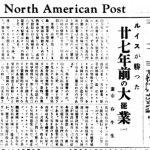 NAP-Dec-4-1946-lead-story