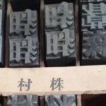NAP-lead-kanji-type—quality-30-pct