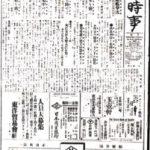 hokubei-1917-12-14