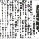 morita-1934-11-2