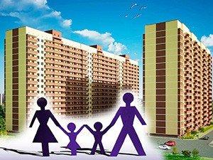 Условия льготного кредитования на покупку жилья