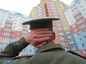 Нормативы жилья для военнослужащих
