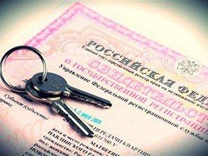 Главный документ, дающий право на продажу квартиры после приватизации