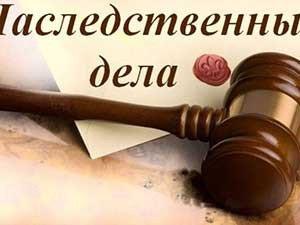 Изображение - Порядок действий, если наследник по завещанию умирает, так и не успев принять наследство chto-takoe-nasledstvennaja-transmissija