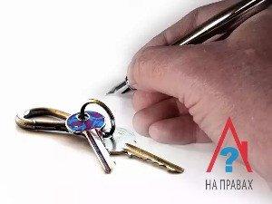 Предоставление жилья для проживания по завещательному отказу