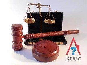 Применение Постановлений Пленума ВС в вопросах наследования