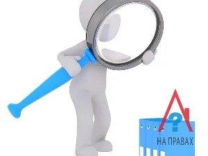 Какие документы следует внимательно проверить перед покупкой вторички