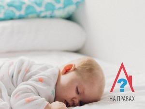 Регистрация новорождённого по месту жительства
