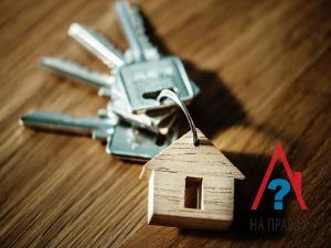 Оформление дарения квартиры