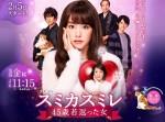 テレビ朝日のドラマ スミカスミレ気になるキャスト