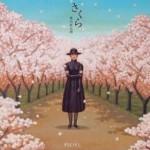 お花見まで待てない!人気の桜ソングを振り返ろう