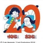 20周年のELTやTMR、川本真琴にあみ松、ゆみ松って?