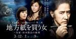 松本清張 2016年ドラマは二夜連続! 地方紙を買う女&黒い樹海