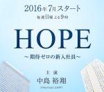 未生をリメイク HOPE主演 中島裕翔でキャスト・主題歌は?