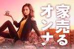 家売る女 主演北川景子が初の悪女役!? 主題歌とキャストをご紹介