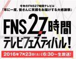 27時間テレビフェスティバル!ジャニーズ・サザエさん、ネプリーグ