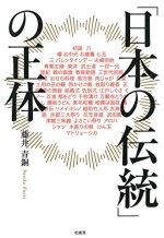 ビーバップ!ハイヒール 日本の伝統の正体を振り返る