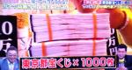 7/28 10万円でできるかな? 過去最高額当せんを振り返る2