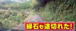 ポツンと一軒家を振り返る 東京檜原村1 ~捜索編~
