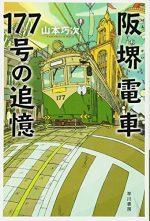 ビーバップ!ハイヒール 大阪チンチン電車の歴史を振り返る