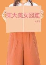 その他の人に会ってみたを振り返る 謎の忍者東京大学卒美女