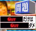 アウト×デラックスを振り返る アウト名言VS日本一の頭脳 伊沢