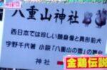 ポツンと一軒家を振り返る 島根県の八重山神社も参拝 たたら製鉄