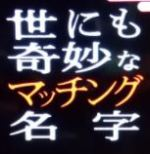 日本人のおなまえっ! 世にも奇妙なマッチング名字を振り返る