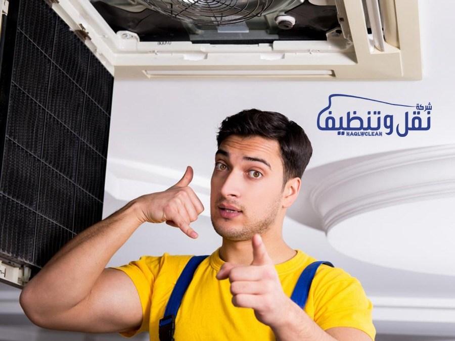 تنظيف مكيفات غرب الرياض 0556713645