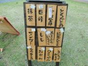 奈良の氷屋 ヒノデさん