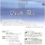 琵琶湖近江大会のサムネイル