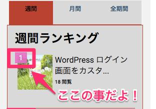 WordPress Popular Posts アクセスランキングにPHPを使わずCSSで順位の数字をつける方法