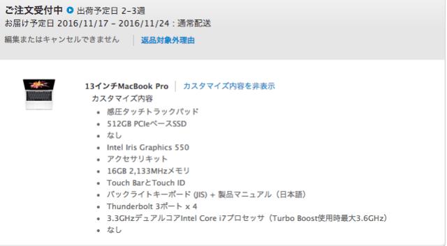 2016 10 28 9.56.08 - MacBook Pro 13インチ TouchBarモデルがやってきた!