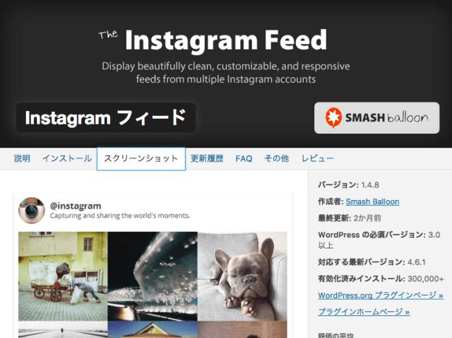 2016 11 03 12.50.37 - Wordpressプラグイン「Instagram Feed」でインスタグラムのプロフィールを掲載してみよう!