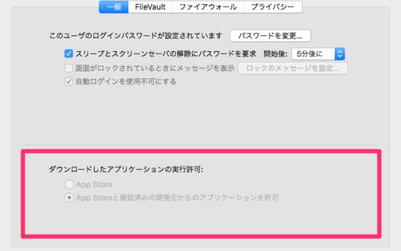 .png?resize=563%2C353&ssl=1 - 【解決済み】macOS Sierraに「すべてのアプリケーションを許可」の設定が無い!?