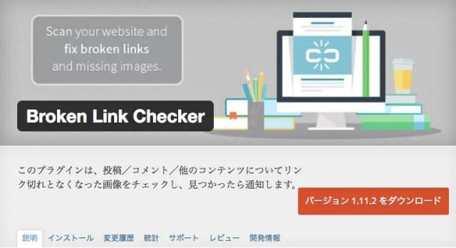 Broken Link Checker - Wordpressでサイトを公開する前に行いたい8の事