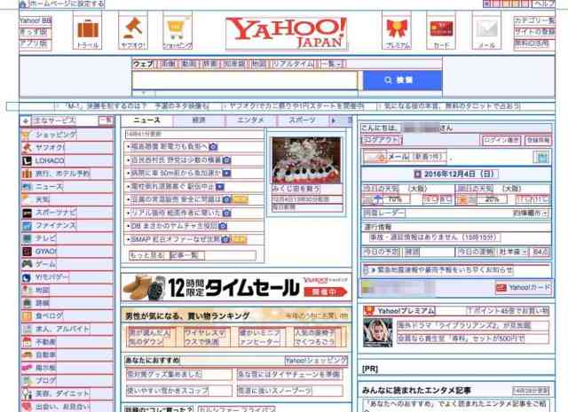 Yahoo  JAPAN - Chrome拡張機能「Pesticide for Chrome」はWeb製作者必須ツールだ!