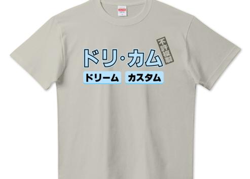 2017 04 07 0.04.44 - あの番組で取り上げられたT-シャツを作ってみました。