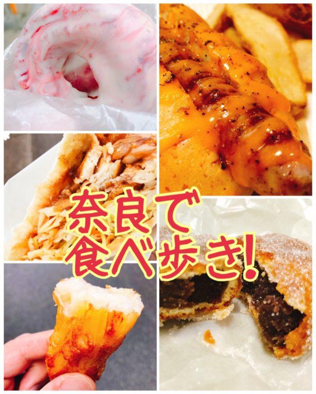 奈良で食べ歩き トップ画像